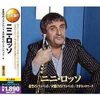 ニニ・ロッソ ( CD2枚組 ) 2MK-024