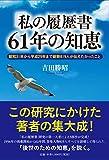 「私の履歴書」61年の知恵: 昭和31年から平成29年まで総勢819名が伝えたかったこと 私の履歴書研究