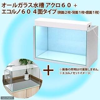 charm(チャーム) オールガラス水槽 アクロ60 + エコルノ60 4面タイプ 60cm水槽用(側面2枚・背面1枚・底面1枚)