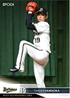 EPOCH2020 NPB プロ野球カード レギュラーカード No.186 山岡泰輔