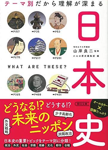 【だからわかるシリーズ】テーマ別だから理解が深まる日本史 (朝日文庫)の詳細を見る