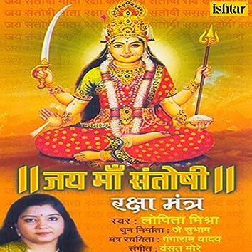 Jai Maa Santoshi (Raksha Mantra)