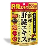 金のしじみウコン肝臓エキス 56.7g(630mg×90粒)