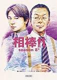 相棒season8(下) (朝日文庫)