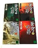 蒼穹の昴  全4巻セット