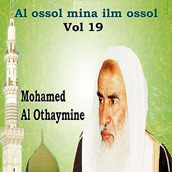 Al ossol mina ilm ossol Vol 18 (Quran)