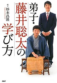 [杉本 昌隆]の弟子・藤井聡太の学び方