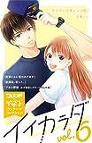 イイカラダ 別フレ×デザートワンテーマコレクション vol.6 (デザートコミックス)