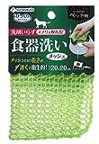 サンコー 食器のヌメリ取り ペット用食器洗い メッシュ びっくりフレッシュ グリーン BH-24