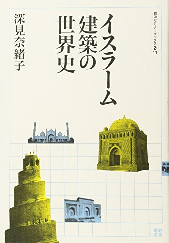 イスラーム建築の世界史 (岩波セミナーブックス S11)