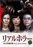 リアルホラー凶[DVD]