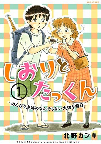 しおりとたっくん 分冊版(1) (パルシィコミックス)