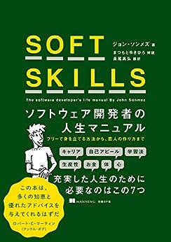 [ジョン・ソンメズ, 長尾 高弘, まつもとゆきひろ]のSOFT SKILLS ソフトウェア開発者の人生マニュアル