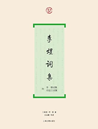 李煜词集(附:李璟词集  冯延巳词集) (词系列)