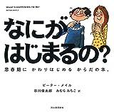なにがはじまるの?: 思春期にかわりはじめるからだの本。