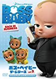 ボス・ベイビー ザ・シリーズ Vol.3 メガ・ムチムチ・しんゆう・ベイビー [DVD]