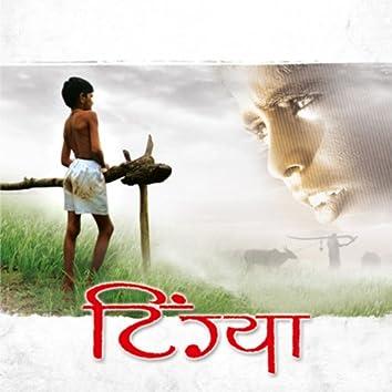 "Maaze Aabhal Tula Ghe (From ""Tingya"")"