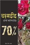 CHASHMDEED: EYE WITNESS (70%) (Hindi Edition)