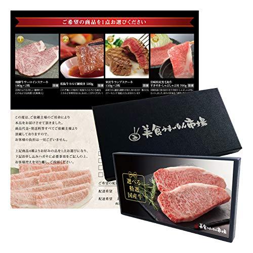 おとりよせグルメ 贈り物 プレゼント 景品 選べる ( 松阪牛 飛騨牛 米沢牛 宮崎産黒毛 牛 ) 特選 牛肉 美食うまいもん市場