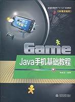 """Java手机基础教程 (普通高等教育""""十二五""""规划教材(动漫游戏类))"""