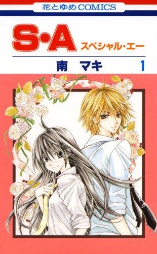 S・A(スペシャル・エー) 1 (花とゆめコミックス)