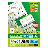 エレコム 名刺用紙 マイクロミシン マルチプリント紙 標準 120枚 白 MT-JMN1WN