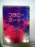フラニー/ズーイー (1979年) (講談社文庫)