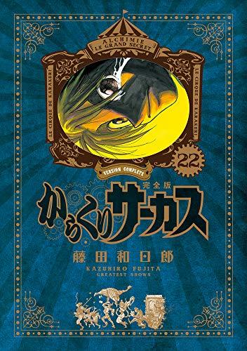 からくりサーカス 完全版 (22) (少年サンデーコミックススペシャル)