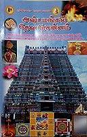 Ashtamangala Deva Prasannam