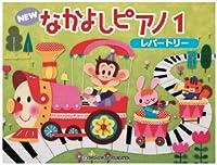 NEW なかよしピアノ レパートリー1 / ヤマハ音楽振興会