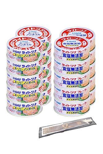 いなば ライトツナ シーチキン 2種類 セット おまけ(オリジナル割り箸セット)付き 缶詰 ツナ 保存食 (ノンオイル、食塩無添加 各10缶の計20缶セット)