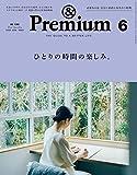 &Premium(アンド プレミアム) 2020年6月号 [ひとりの時間の楽しみ。] [雑誌]