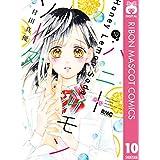 ハニーレモンソーダ 10 (りぼんマスコットコミックスDIGITAL)