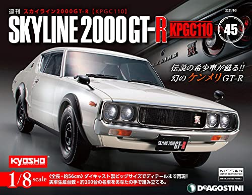 スカイライン2000GT-R 45号 [分冊百科] (パーツ付) (スカイライン2000GT-R【KPGC110】)