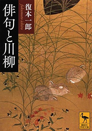 俳句と川柳 (講談社学術文庫)
