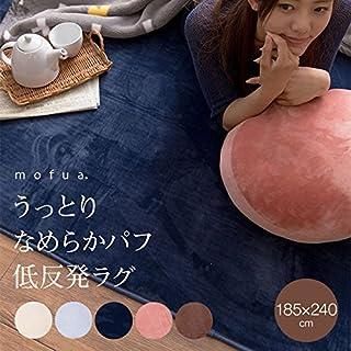 mofua うっとりなめらかパフ 低反発ラグ 185×240cm/ピンク