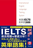 実践IELTS英単語3500(音声DL付)