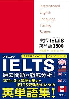 [内宮慶一, 吉塚弘]の実践IELTS英単語3500(音声DL付)