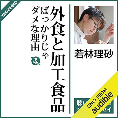 Diseño de la portada del título 外食と加工食品ばっかりじゃダメな理由