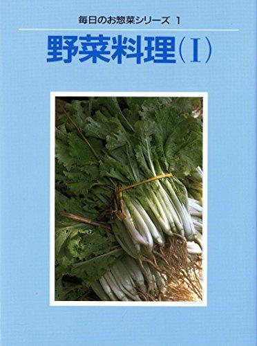 野菜料理 (1) (毎日のお惣菜シリーズ (1)) (毎日のお惣菜シリーズ 1)の詳細を見る
