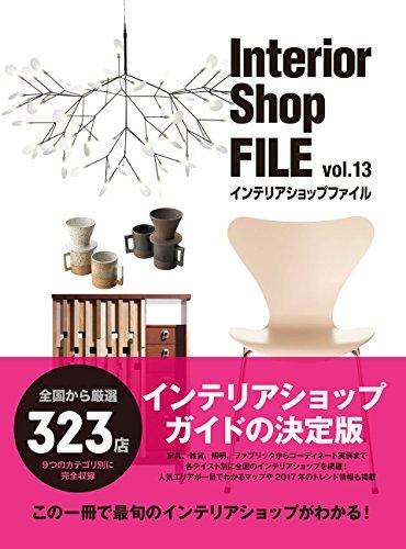 Interior Shop FILE〈vol.13〉インテリアショップファイル