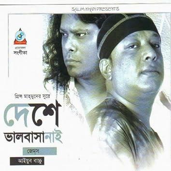 Deshe Valobasha Nai