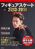 フィギュアスケート 2013-2014シーズンガイド 最新選手名鑑 (ワールド・フィギュアスケート別冊)