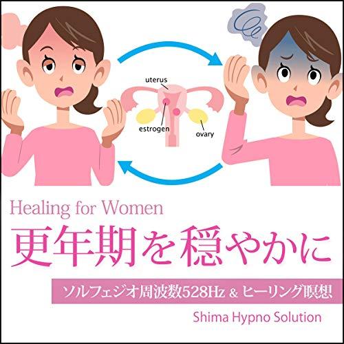 更年期を穏やかに     Healing for Women 〜 ソルフェジオ周波数528Hz ×ヒーリング瞑想              著者:                                                                                                                                 志麻 絹依                               ナレーター:                                                                                                                                 志麻 絹依                      再生時間: 20 分     レビューはまだありません。     総合評価 0.0