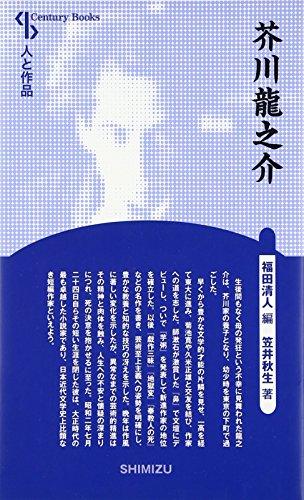 人と作品 芥川龍之介 (Century Books―人と作品)の詳細を見る