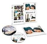 南瓜とマヨネーズ 豪華版Blu-ray[Blu-ray/ブルーレイ]