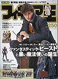 フィギュア王№250 (ワールドムック№1187)