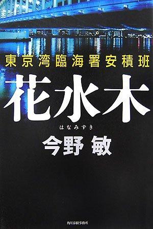 花水木―東京湾臨海署安積班