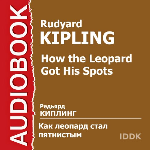 How the Leopard Got His Spots [Russian Edition] audiobook cover art