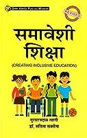 Samaveshi Shiksha (Creating Inclusive Education) (According to B.Ed syllabus of Veer Bahadur Singh Poorvanchal University,Jaunpur) Book